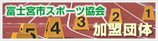 富士宮市スポーツ協会加盟団体