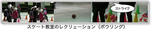 スケート教室のレクリェーション(ボウリング)